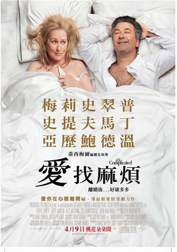 愛 找麻煩_It's Complicated_電影海報