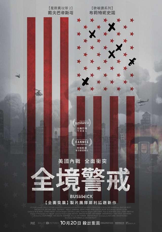 全境警戒_Bushwick_電影海報