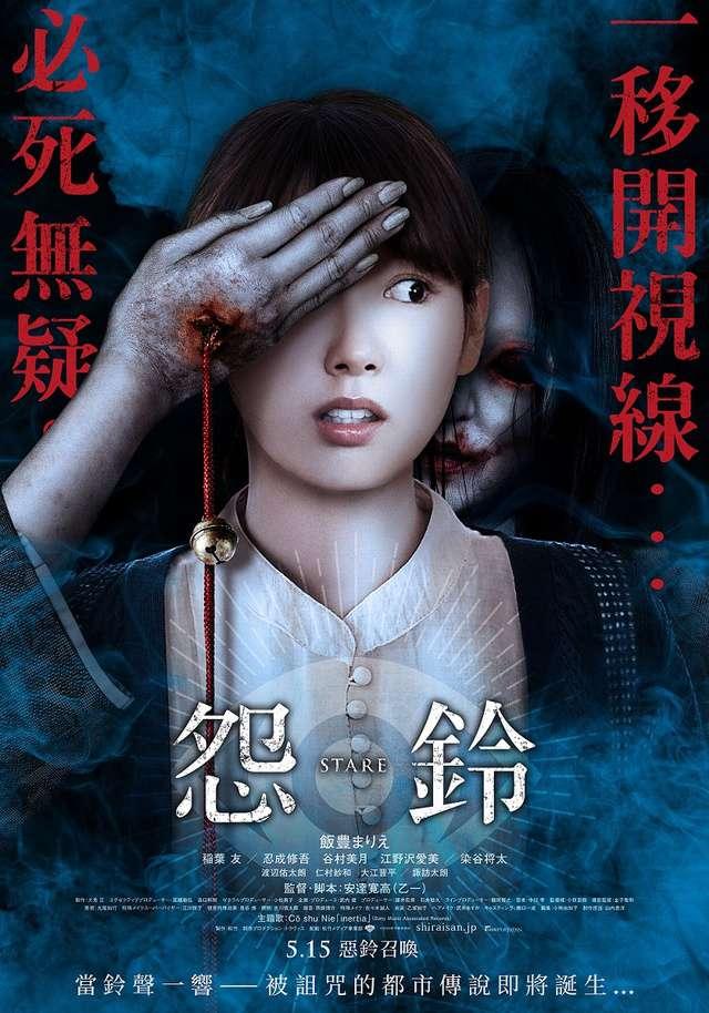 怨鈴_Stare_電影海報