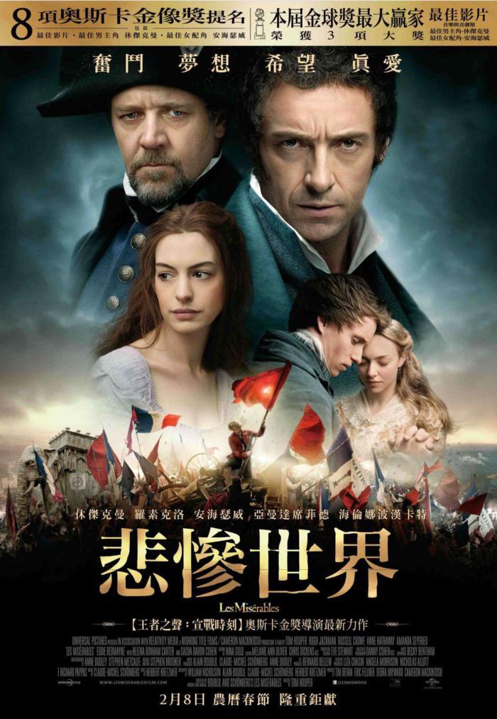 悲慘世界_Les Misérables_電影海報