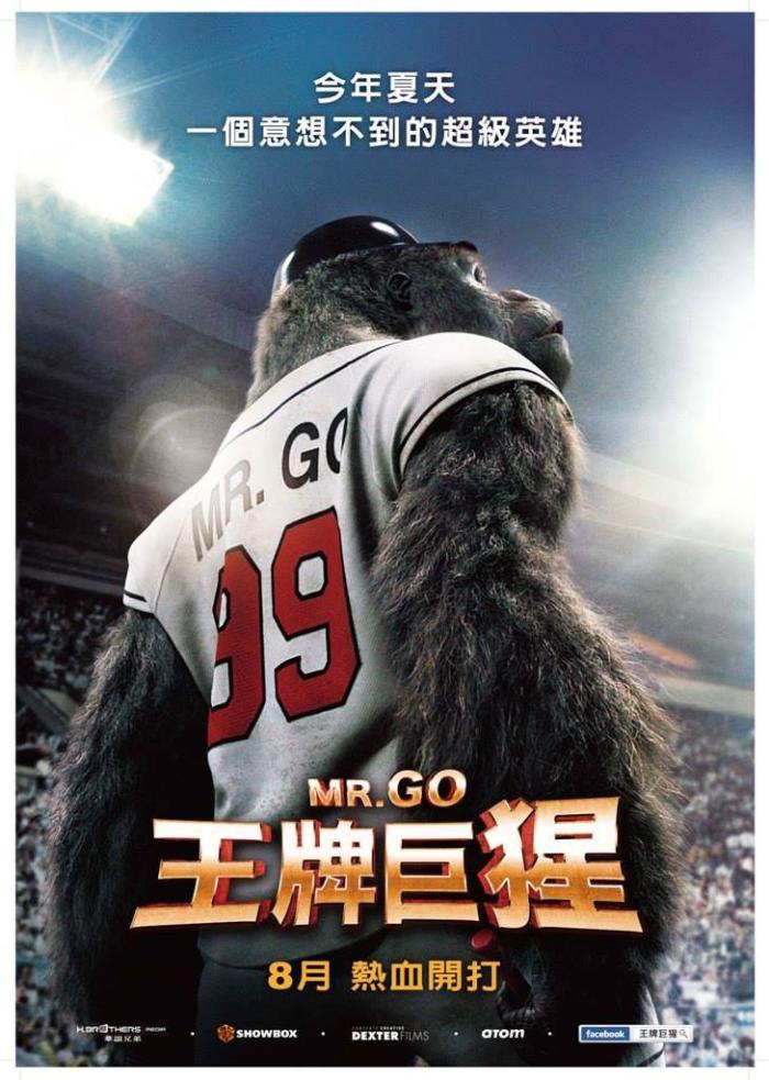 王牌巨猩_MR.GO_電影海報