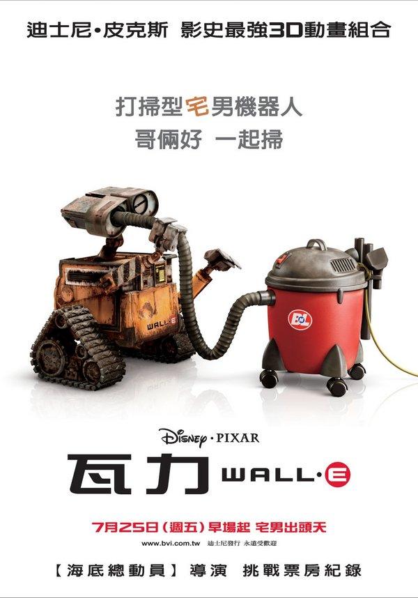 瓦力_Wall-E_電影海報