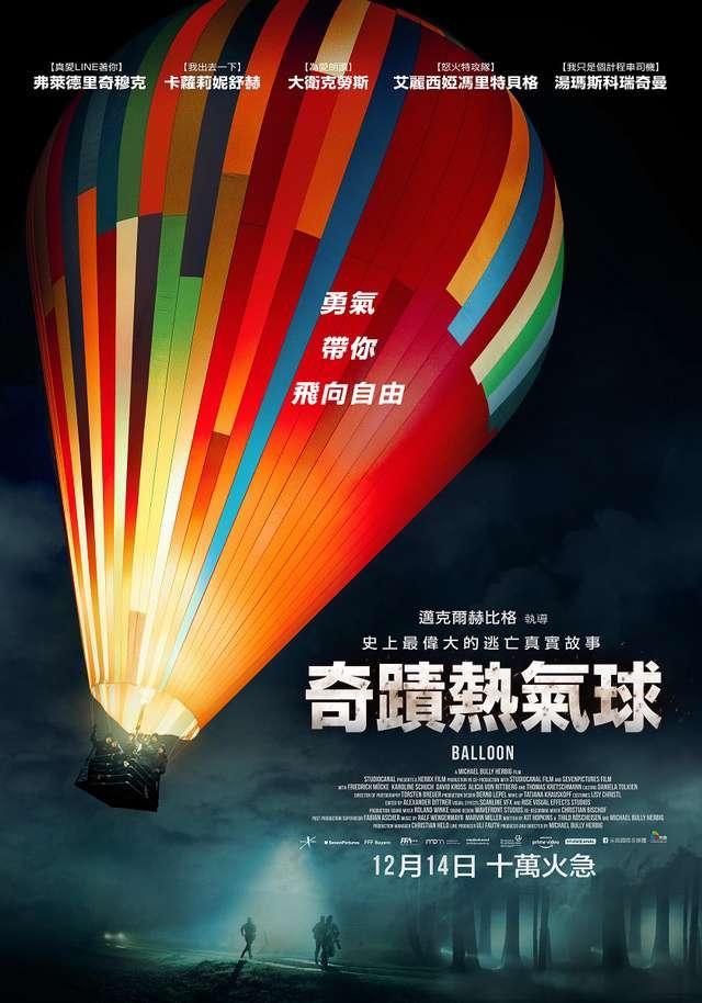 奇蹟熱氣球_Ballon_電影海報