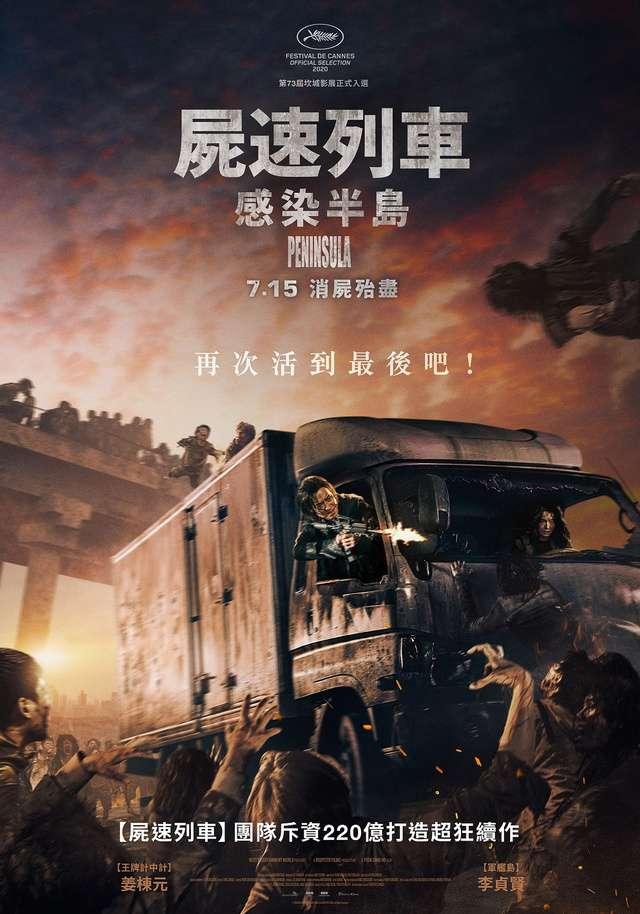 屍速列車:感染半島_Peninsula_電影海報