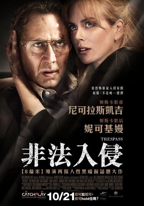非法入侵_Trespass (2011)_電影海報