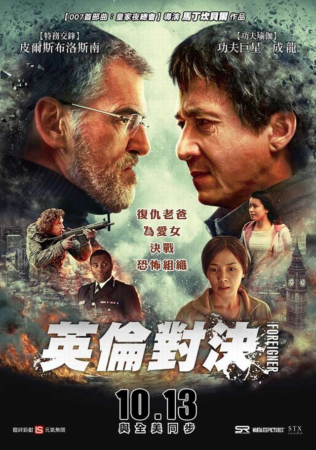 英倫對決_The Foreigner_電影海報