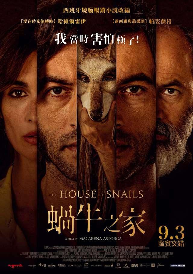 蝸牛之家_The House of Snails_電影海報