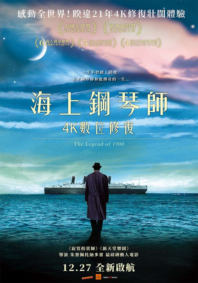 海上鋼琴師_The legend of 1900_電影海報