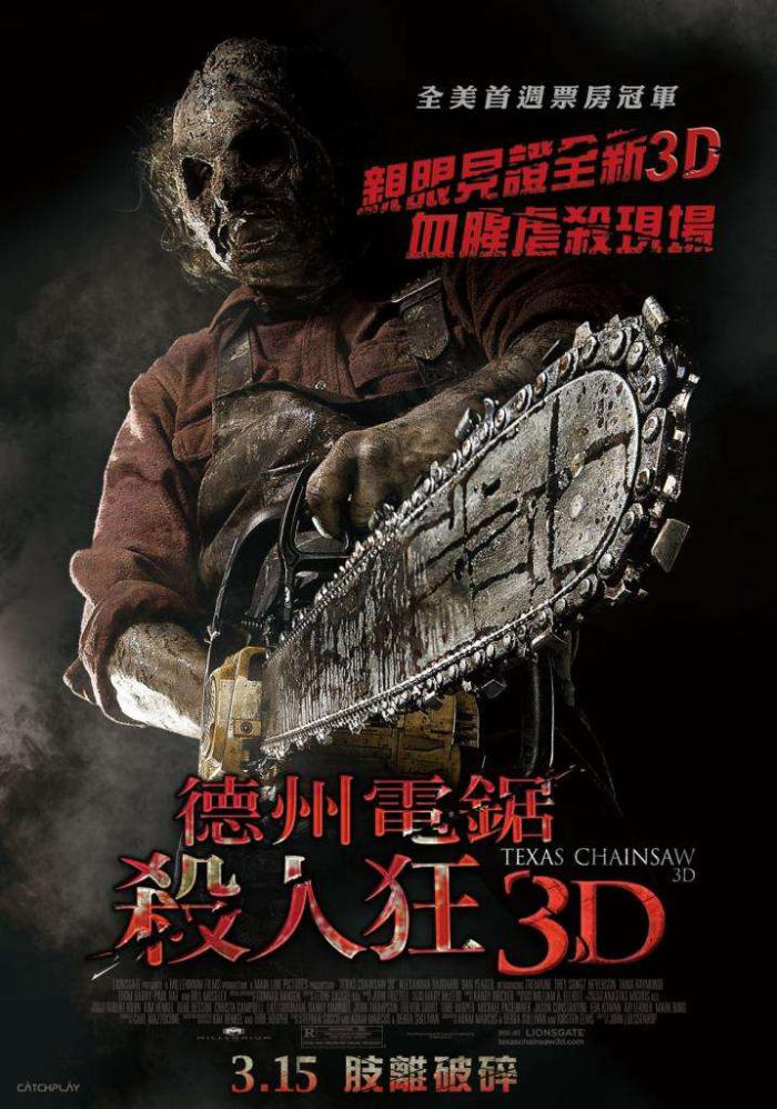 德州電鋸殺人狂3D_The Texas Chainsaw Massacre 3D_電影海報