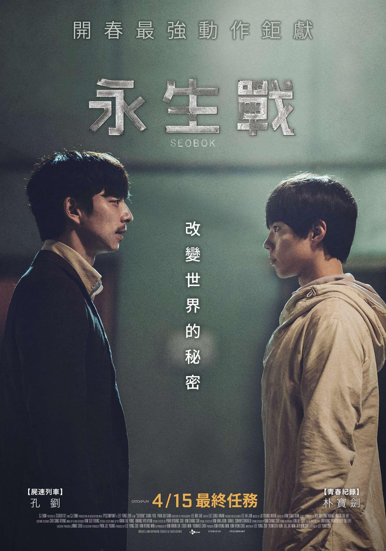 永生戰_Seobok_電影海報