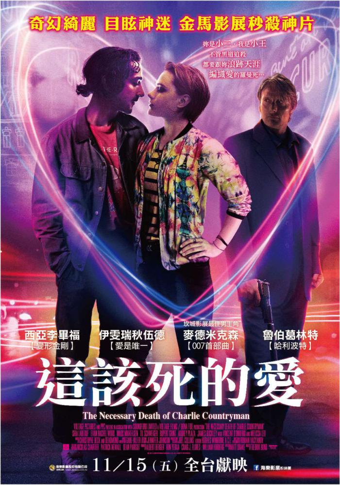 這該死的愛_The Necessary Death of Charlie Countryman_電影海報