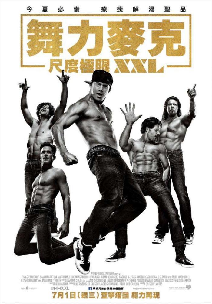 舞力麥克:尺度極限XXL_Magic Mike XXL_電影海報