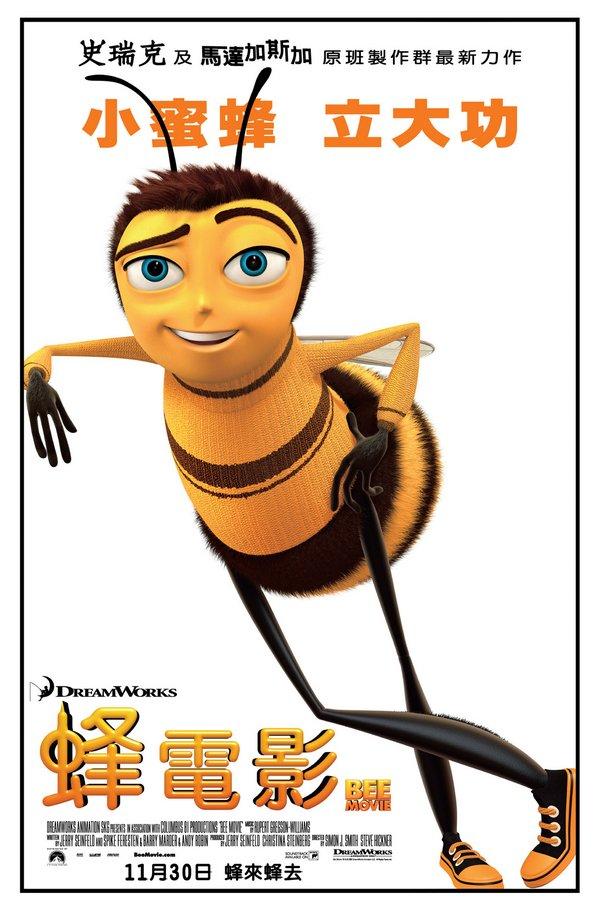 蜂電影_Bee Movie_電影海報