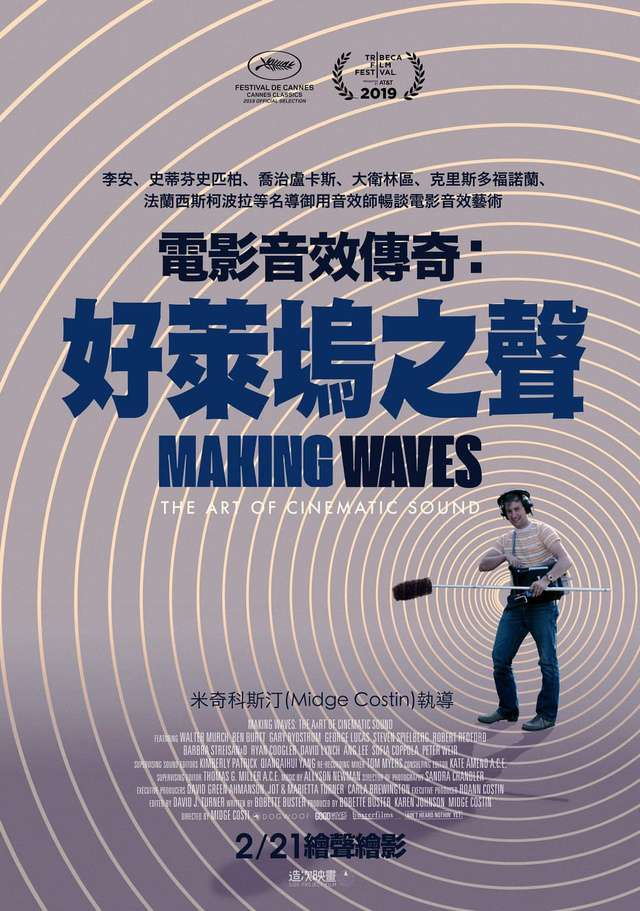 電影音效傳奇:好萊塢之聲_Making Waves : The Art of Cinematic Sound_電影海報