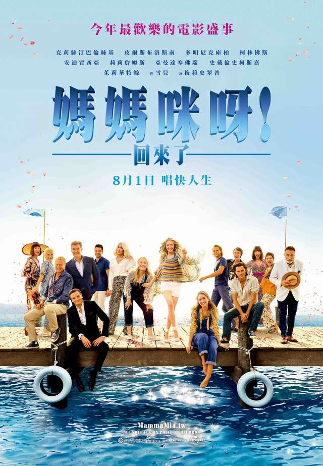 媽媽咪呀!回來了_Mamma Mia! Here We Go Again_電影海報