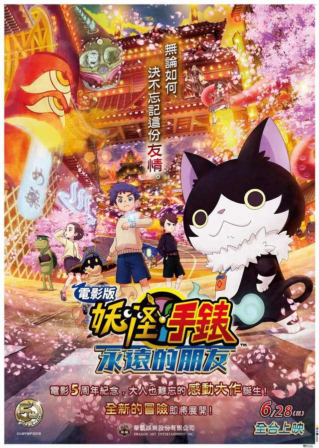 電影版妖怪手錶:永遠的朋友_Yo-kai Watch Forever Friends_電影海報
