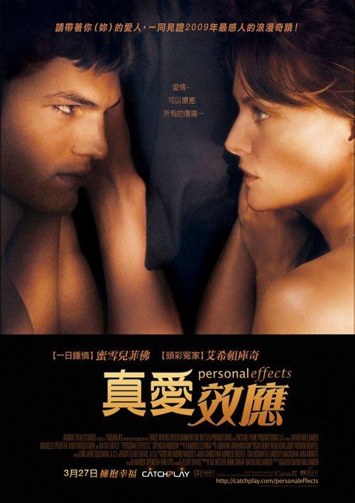 真愛效應_Personal Effects (2008)_電影海報
