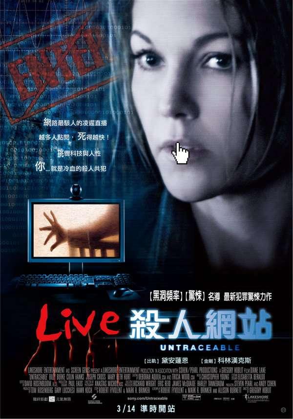 Live殺人網站_Untraceable_電影海報