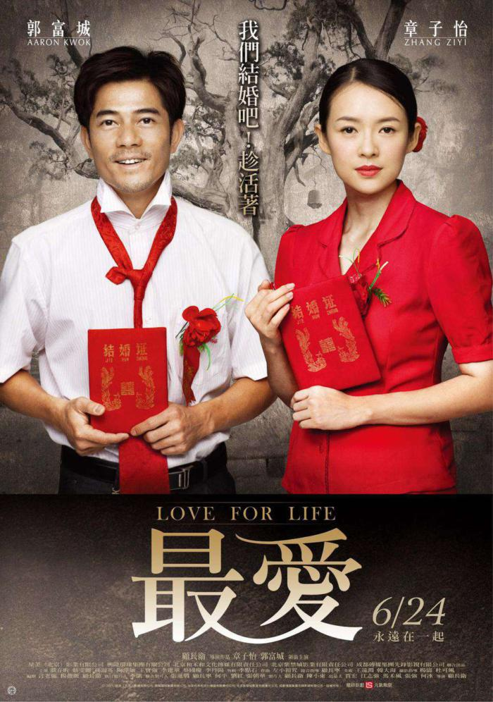 最愛_(2011) Love for Life_電影海報