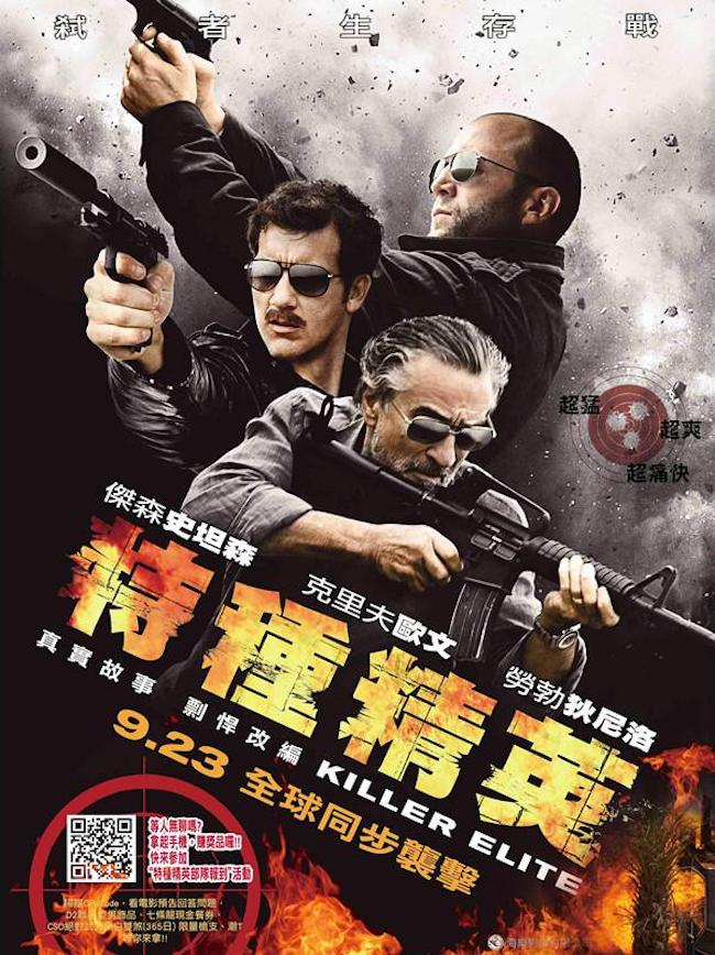 特種精英_The Killer Elite_電影海報