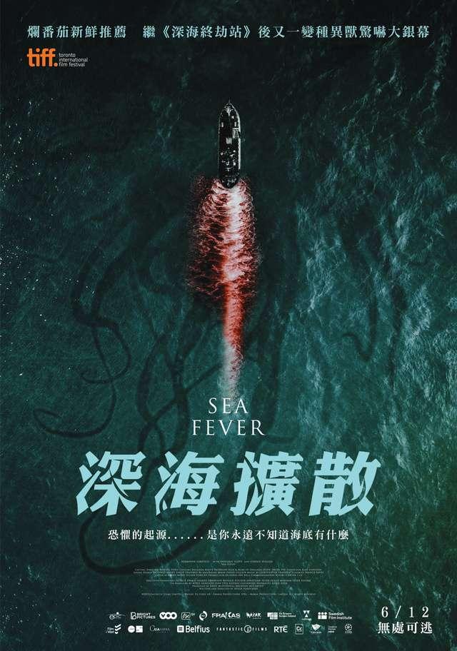深海擴散_Sea Fever_電影海報