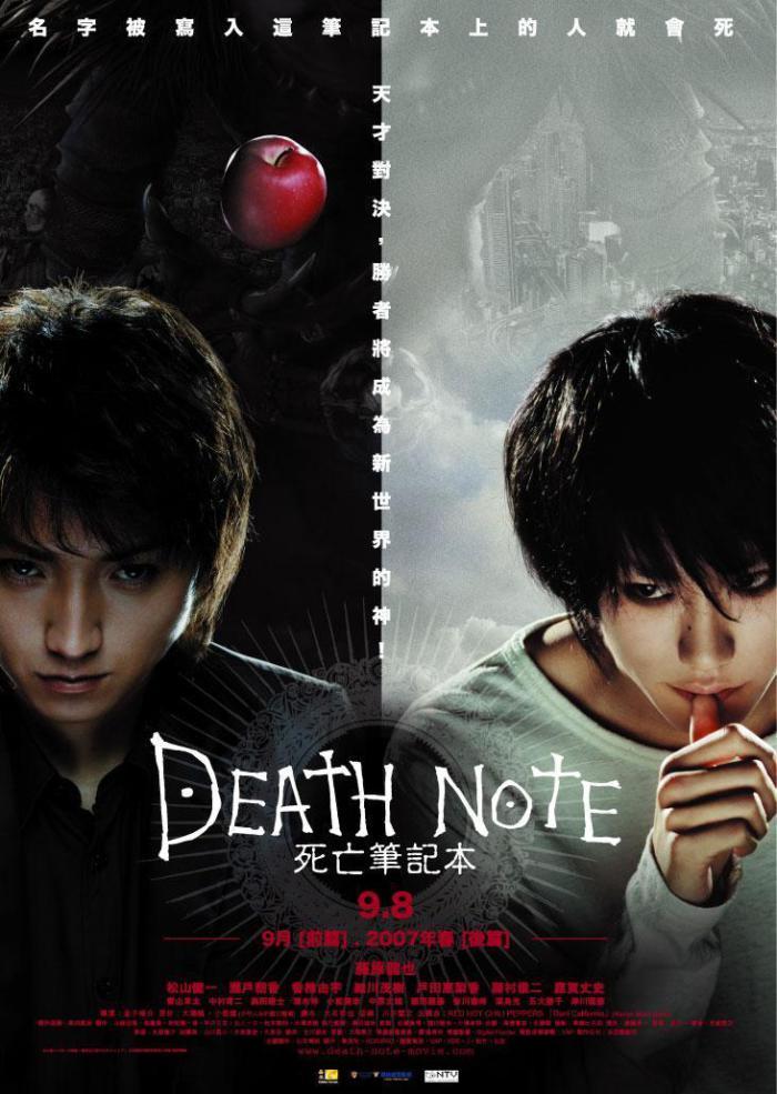 死亡筆記本_Death Note(2006)_電影海報