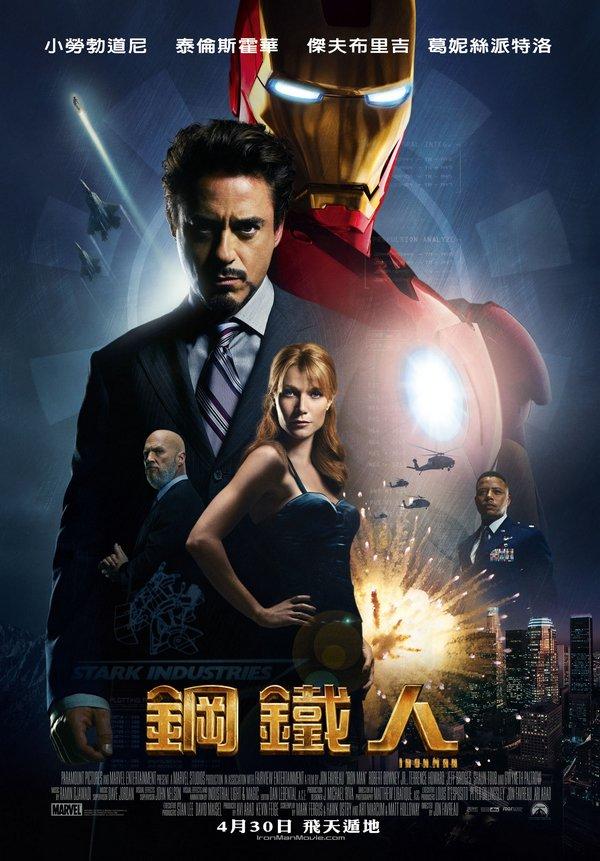鋼鐵人_Iron Man_海報