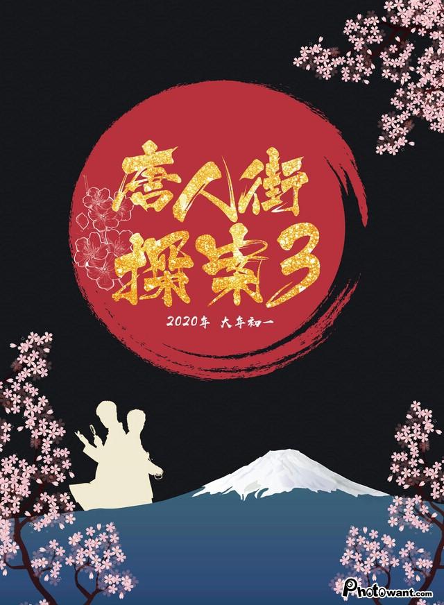 唐人街探案3_Chinatown Detective 3_電影海報