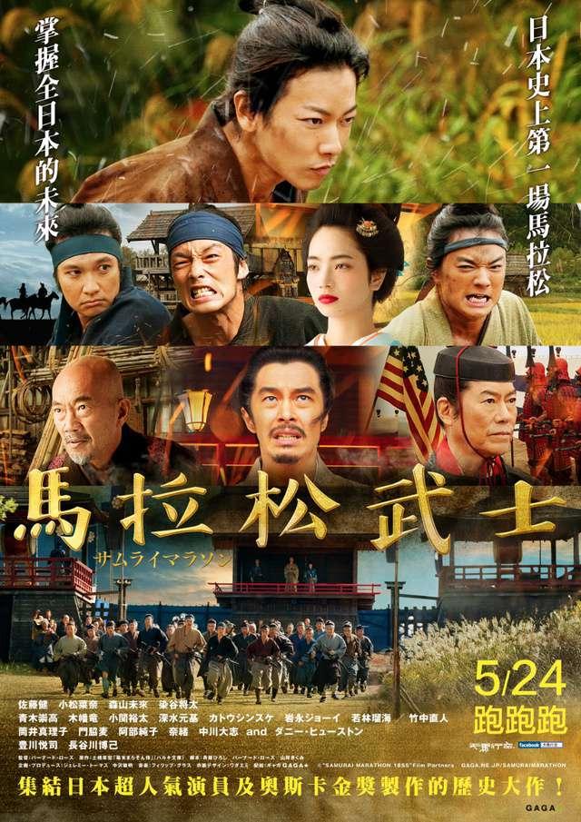 馬拉松武士_Samurai marason_電影海報