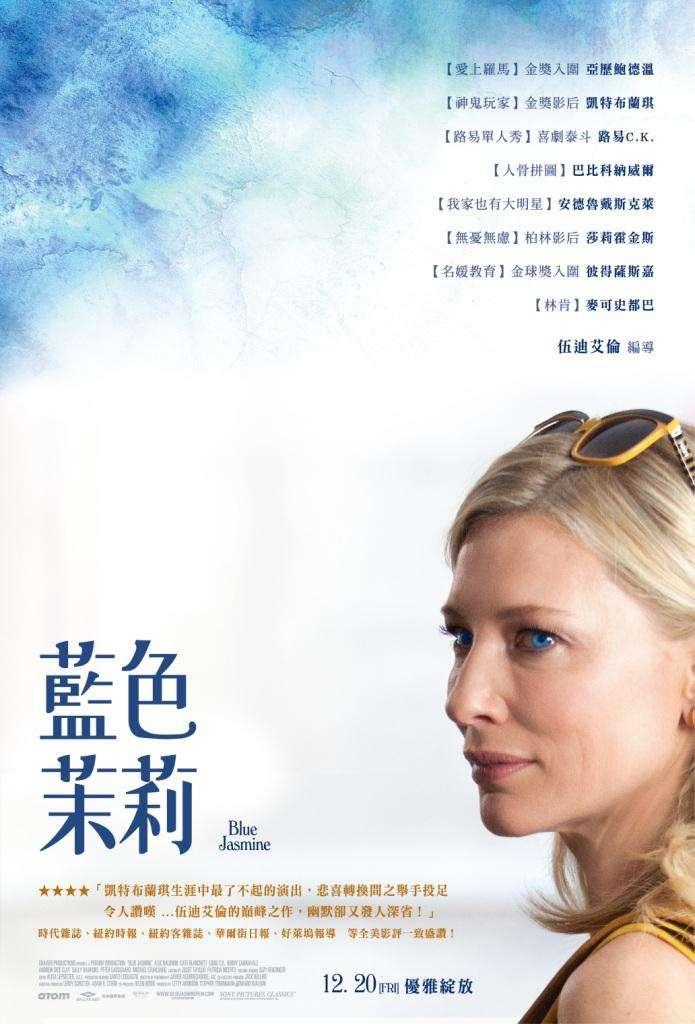 藍色茉莉_Blue Jasmine_電影海報