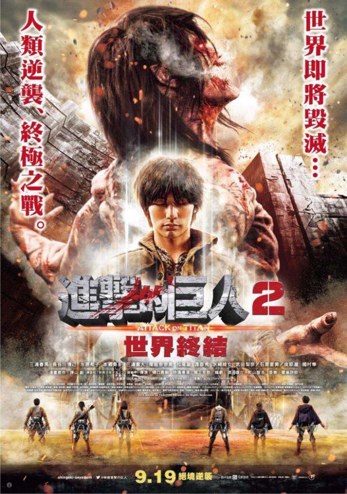 進擊的巨人2:世界終結_Attack On Titan 2_電影海報