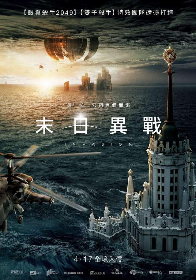 末日異戰_Invasion_電影海報