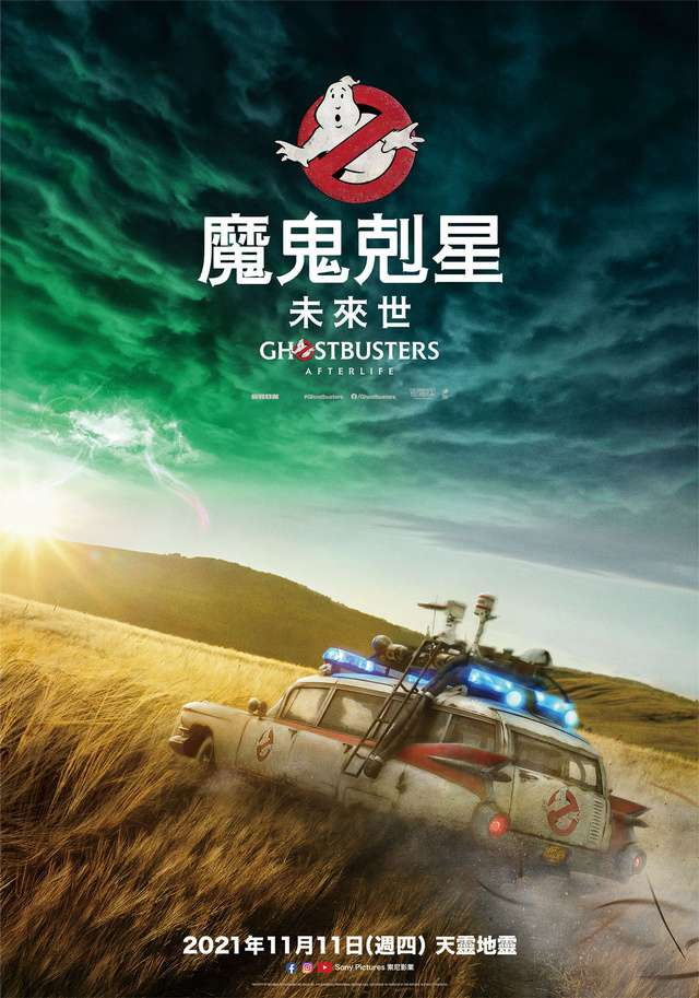 魔鬼剋星 未來世_Ghostbusters: Afterlife_電影海報