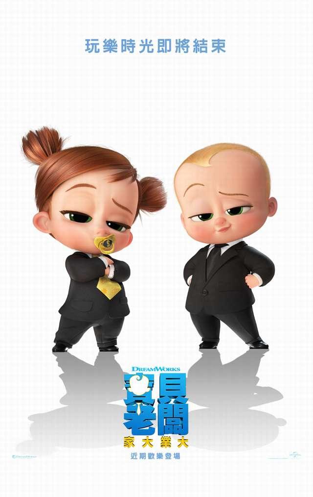 寶貝老闆:家大業大_The Boss Baby: Family Business_電影海報