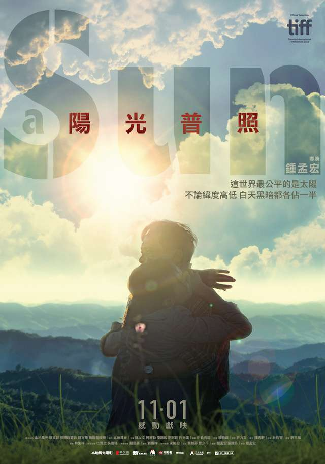 陽光普照_Sun_電影海報