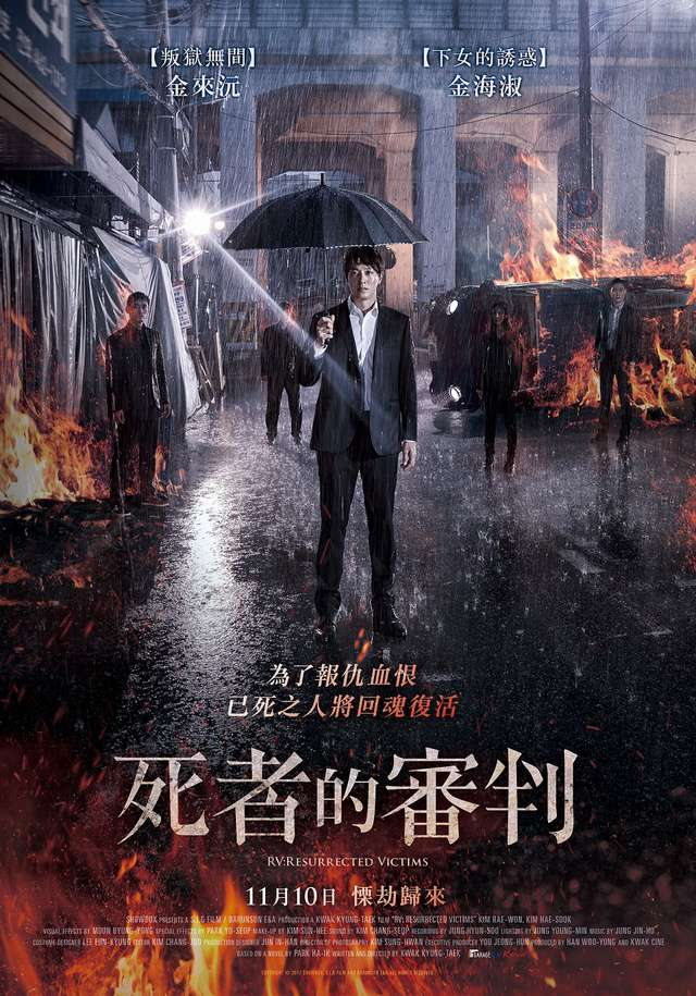 死者的審判_RV: Resurrected Victims_電影海報