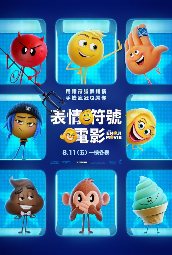 表情符號電影_The Emoji Movie in 3D_電影海報