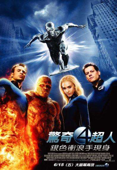 驚奇4超人:銀色衝浪手現身_Fantastic Four: Rise of the Silver Surfer_電影海報