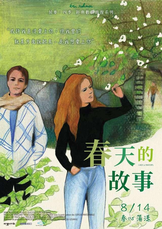 春天的故事_A Tale of Springtime_電影海報