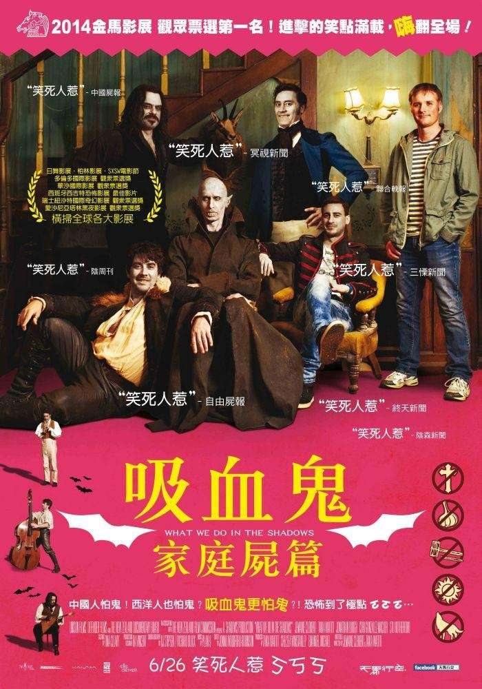 吸血鬼家庭屍篇_What We Do in the Shadows_電影海報