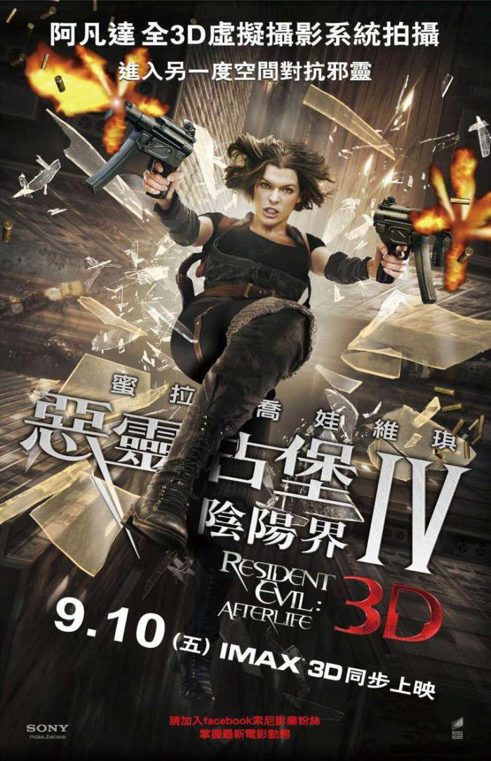 惡靈古堡IV:陰陽界_Resident Evil: Afterlife_電影海報