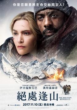 絕處逢山_The Mountain Between Us_電影劇照