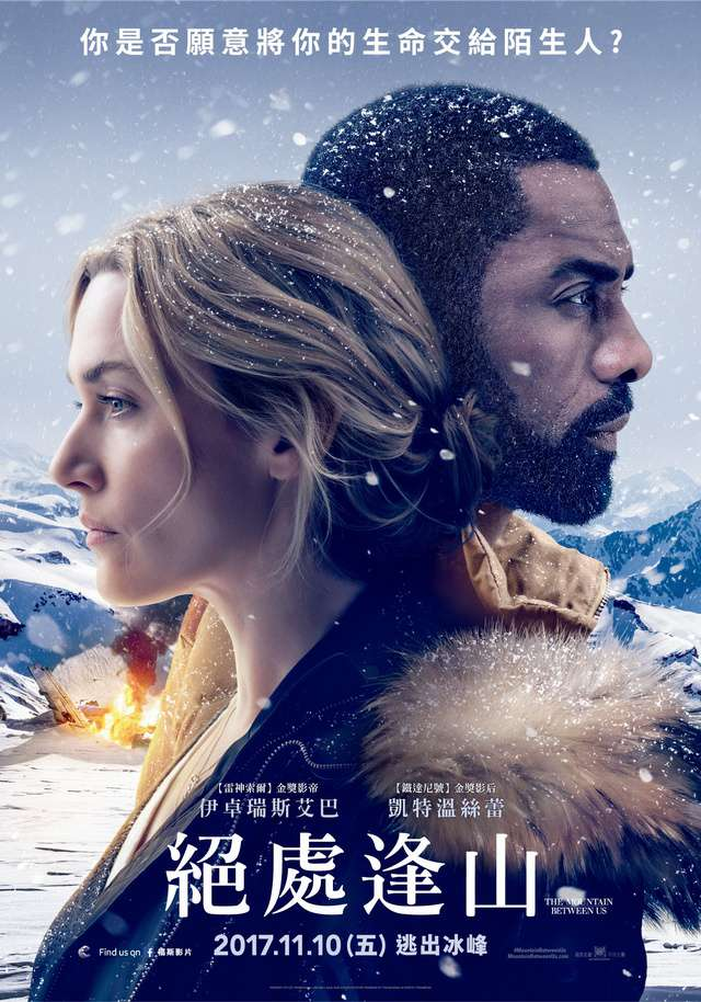 絕處逢山_The Mountain Between Us_電影海報