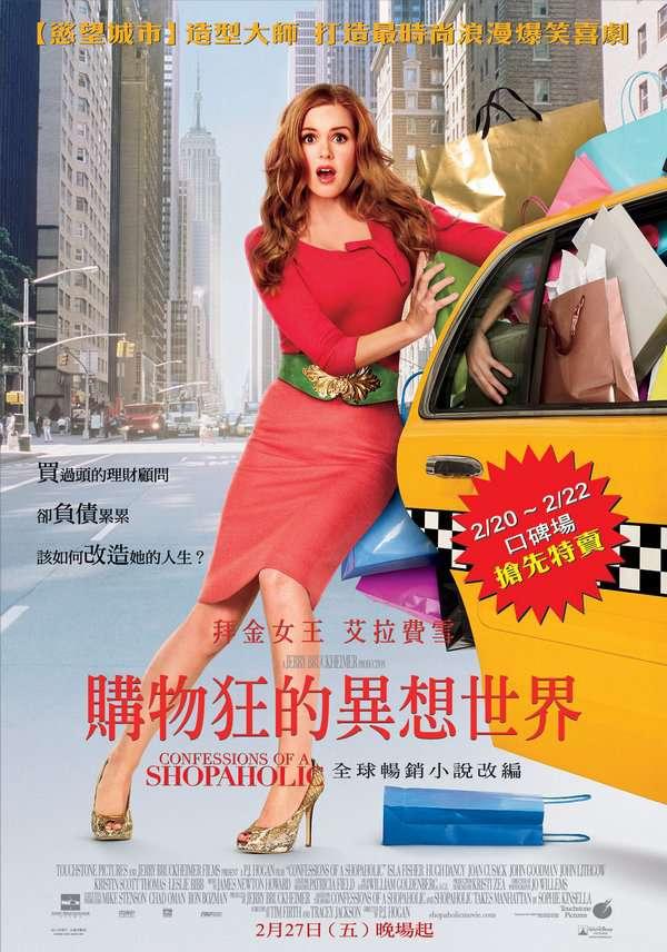 購物狂的異想世界_Confessions of a Shopaholic_電影海報