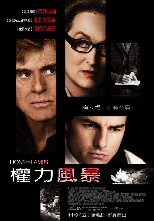 權力風暴_Lions for Lambs_電影海報