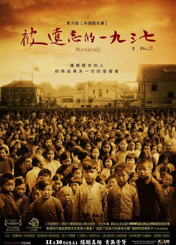 被遺忘的1937_Nanking_電影海報