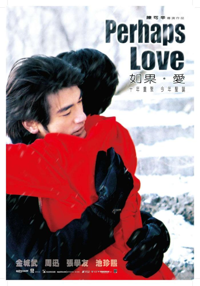 如果‧愛_Perhaps Love_電影海報
