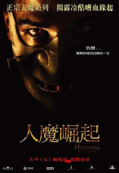 人魔崛起_Hannibal Rising_電影海報
