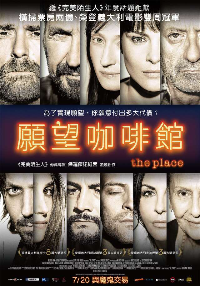 願望咖啡館_The Place_電影海報