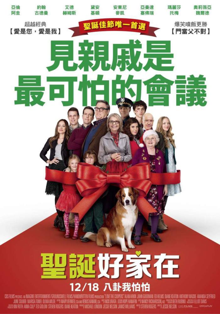 聖誕好家在_Love the Coopers_電影海報